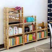 耐家書架置物架現代簡約組合收納櫃鞋架簡易創意落地書架書櫃T