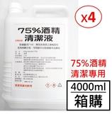 【現貨-箱購】炬榮 75%酒精 4000ml x4罐 清潔用 非醫療用 4L酒精