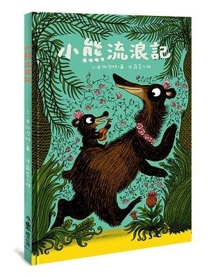 小熊流浪記 Coquillages et petit ours APW074 小魯圖書 (購潮8)
