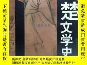 二手書博民逛書店罕見楚文學史Y255314 蔡靖泉 湖北教育出版社 出版1995