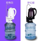 電動抽水加熱自動上水吸水器飲水機桶裝水壓...