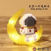 兼容樂高積木太空宇航員星球小顆粒拼裝玩具擺件女生禮物【淘夢屋】