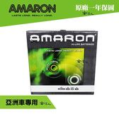 免運 Amaron 55B24L MAZDA 323  附發票 汽車愛馬龍 電瓶 電池 免保養 65B24L 哈家人