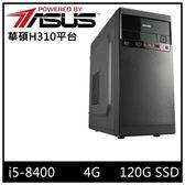 (8代i5六核心)華碩H310平台[惡魔風雲]i5六核SSD電腦