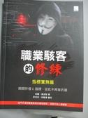 【書寶二手書T8/電腦_WGO】職業駭客的修練─指標實務篇_秋聲