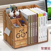 辦公事桌面文件夾收納盒書籍筆筒置物架【聚寶屋】