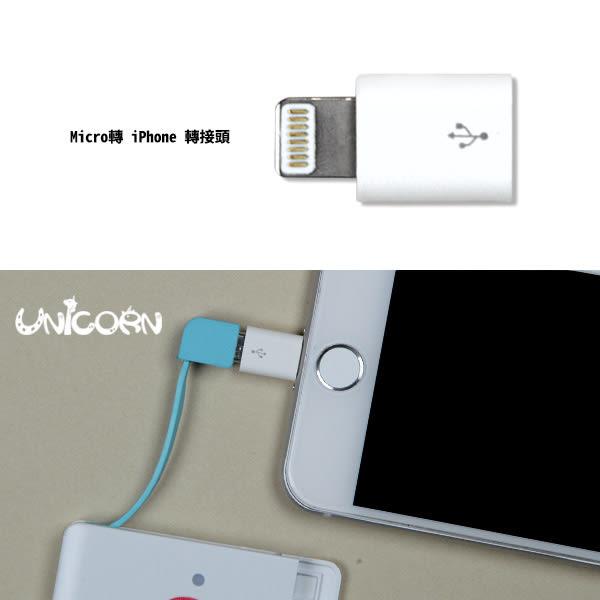 Micro轉 iPhone 轉接頭iphone 6s 6splus 7 7plus 6 6plus【Unicorn手機殼】