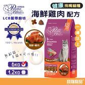 LCB藍帶廚坊健康挑嘴貓飼料-海鮮雞肉配方   6KG【寶羅寵品】
