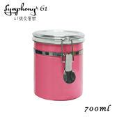~61 號交響樂~不鏽鋼防潮氣密收納罐密封罐粉紅色700ml 可分類儲存茶葉糖果咖啡奶粉等