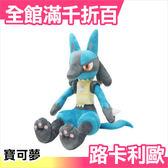 【小福部屋】日本空運 正版 寶可夢 神奇寶貝 pokemon 路卡利歐 人氣 經典 絨毛 娃娃 【新品上架】