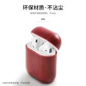 特賣蘋果無線耳機保護套airpods無線耳機充電倉全新airpods2代保護套硬殼盒防摔