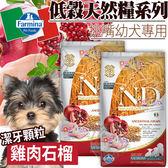 【zoo寵物商城】(免運)(送刮刮卡*1張)法米納Farmina》ND低穀挑嘴幼犬天然糧雞肉石榴(潔牙顆粒)-2.5kg
