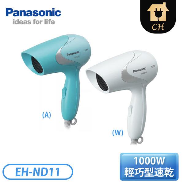 [Panasonic 國際牌]輕巧型速乾吹風機 EH-ND11-A藍 / W白
