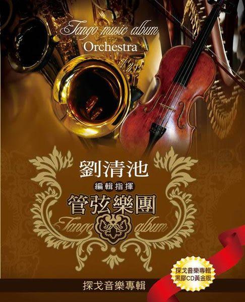 劉清池管弦樂團探戈音樂專輯 CD 4片裝 免運費 (音樂影片購)