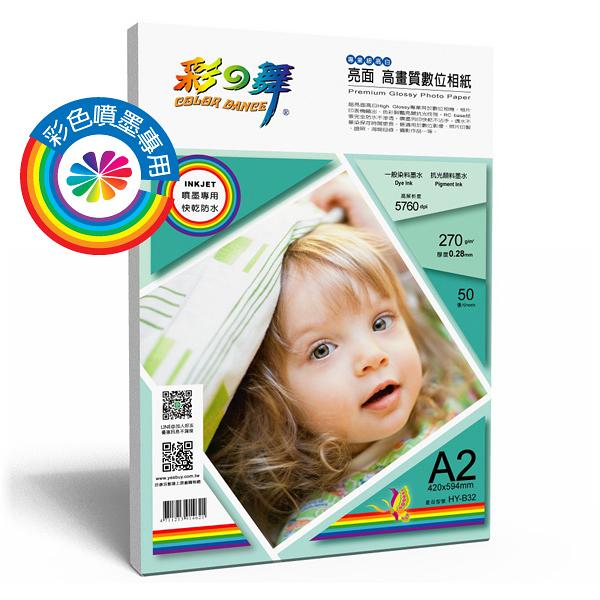 彩之舞 噴墨RC亮面 高畫質數位相紙–防水 270g A2 50張入 / 包 HY-B32 (訂製品無法退換貨)