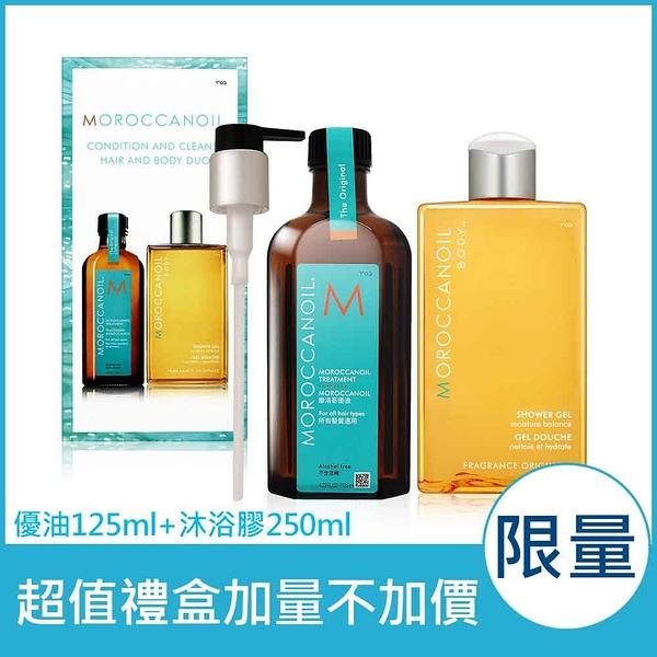 MOROCCANOIL 優油沐浴膠禮盒 (摩洛哥優油125ML+經典沐浴膠250ML)【美人密碼】