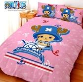 *華閣床墊寢具*《航海王-水手喬巴-粉》單人舖棉兩用被套 4.5*6.5 原廠授權 台灣製