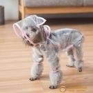 小狗狗雨衣四腳防水約克夏衣服寵物吉娃娃泰迪比熊博美小型犬雨披【小獅子】