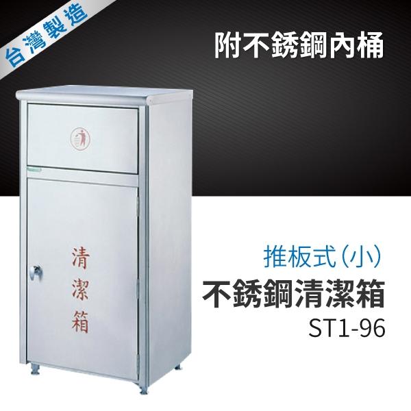 推板式不銹鋼清潔箱(小)(附不銹鋼內桶)ST1-96 垃圾箱 清潔箱 回收箱 垃圾筒 垃圾桶