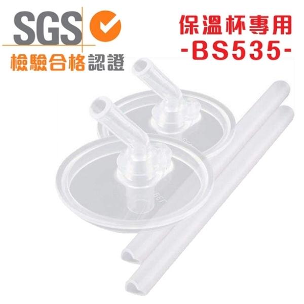 THERMOS 膳魔師 替換吸管組 Foogo BP535 兒童保溫杯 適用 矽膠 BS535 吸管杯配件