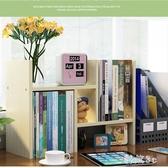 書架簡易桌上置物架兒童組合書桌面收納學生用宿舍小書櫃簡約現代JA8403『科炫3C』