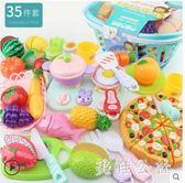 可切水果兒童玩具女孩蔬菜切切樂套裝寶寶廚房做飯過家家披薩男孩CC4781『美鞋公社』