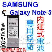 【贈8件拆機工具】三星 SAMSUNG Galaxy Note 5 N920 N9208 需拆解手機 內建式原廠電池/BN920ABE/3000mAh-ZY