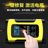 【快出】汽車電瓶充電器12v伏摩托車充電器全智慧自動修復型蓄電池充電機