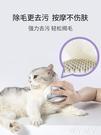 擼貓神器 得樂英短折耳貓梳毛梳子寵物貓咪清潔美容用品按摩刷擼貓脫毛神器 愛丫 免運