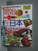 【書寶二手書T6/旅遊_XFF】開始在日本自助旅行(2014-2015最新版)_魏國安