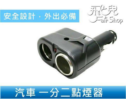【飛兒】不夠用嗎?? 點煙口 一分二 (B21) 車用點煙器 車充 車用 充電器 點煙器 198