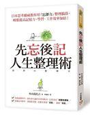 (二手書)先忘後記人生整理術︰日本思考權威教你用「忘卻力」整理腦袋,輕鬆提高記..