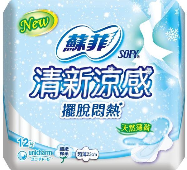 蘇菲清新涼感衛生棉日用23cm 12片裝