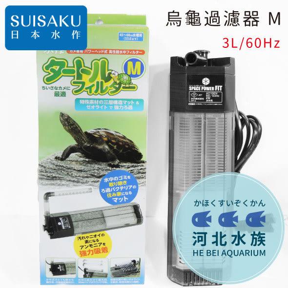 [ 河北水族 ]  日本 SUISAKU 水作【  烏龜過濾器 ( M ) 】F0087