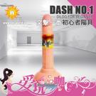 日本 Fuji World 突擊一番 初心者陽具 DASH NO.1 DILDO FOR BEGINNER 假陽具 假屌 日本原裝進口
