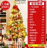 聖誕樹裝飾品商場店鋪裝飾聖誕樹套餐1.5米1.8米2.1米 現貨 小時光生活館