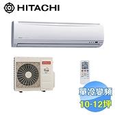 日立 HITACHI 精品型單冷變頻一對一分離式冷氣 RAS-63SK1 / RAC-63SK1