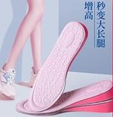 增高墊 增高鞋墊女全墊軟底舒適冬季加絨保暖隱形真高神器馬丁靴內增高墊  交換禮物