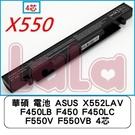 ASUS 筆電F550V 電池 (高品質 4芯) - X452V X452E X452VP F552C F450 電池