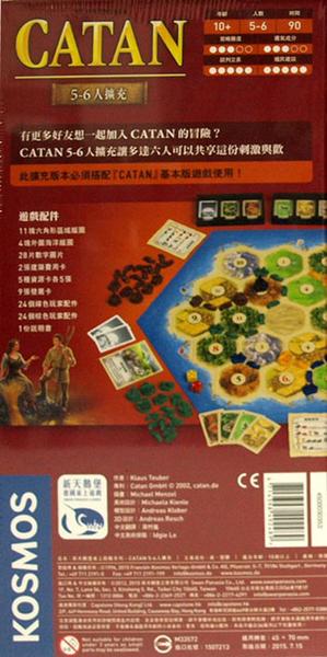 【新天鵝堡】Catan 卡坦島5-6人擴充-繁中正版桌遊《熱門益智遊戲》中壢可樂農莊