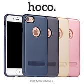 HOCO Apple iPhone 7 簡系列鋁合金款背殼 手機殼支架 磨砂保護殼 軟殼