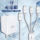 TOTU 一分三套裝 Type-C/安卓MicroUSB/iPhone充電線充電器充電頭傳輸線快充線