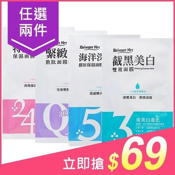 【任2件$69】Taiwan Yes 面膜(單片) 款式可選【小三美日】