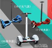 智能帶扶桿平衡車雙輪成人漂移電動車兒童體感扭扭兩輪思維代步車igo依凡卡時尚