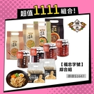 【雙11限定】福忠字號綜合優惠組