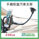 【刀鋒】現貨供應 手機吸盤汽車支架 蛇管 手機專用車架 手機導航架 汽車手機車架