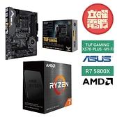 AMD R7-5800X + 華碩 TUF GAMING X570-PLUS WI-FI 主機板【兩品大禮包】