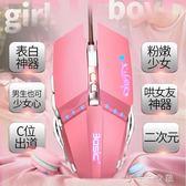 滑鼠有線女生臺式筆記本電腦游戲電競機械無聲靜音可愛少女心粉色 千千女鞋
