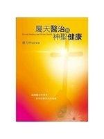 二手書博民逛書店《屬天醫治與神聖健康 = Divine healing and divine health》 R2Y ISBN:9866805247