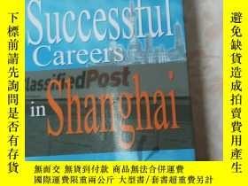 二手書博民逛書店successful罕見careeres in shanghai
